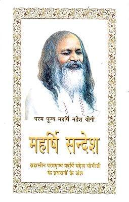 महर्षि सन्देश - Maharishi Sandesh