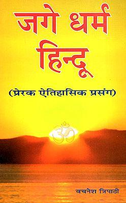 जगे धर्म हिन्दू (प्रेरक ऐतिहासिक प्रसंग) - Inspirational Ancient Context on Hindu Dharma