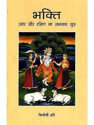 भक्ति- उत्तर और दक्षिण का समन्वय सूत्र: Devotion- Connecting India