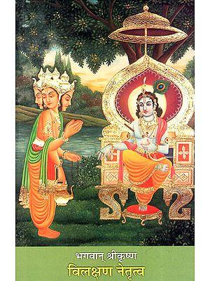 भगवान् श्रीकृष्ण: विलक्षण नेतृत्व - Bhagwan Shri Krishna's Unique Leadership