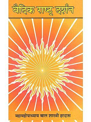 वैदिक राष्ट्र दर्शन - Vedic Rashtra Darshan