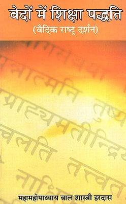 वेदों में शिक्षा पद्धति (वैदिक राष्ट्र दर्शन) - Education Method in Vedas
