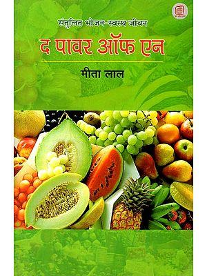 द पावर ऑफ एन: Healthy Diet, Healthy Life