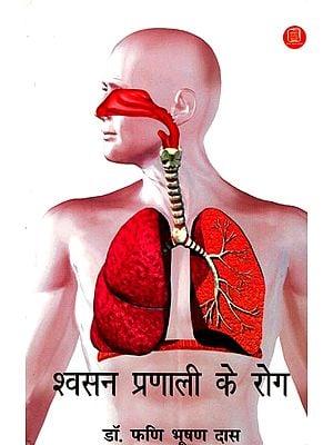 श्वसन प्रणाली के रोग: Respiratory System Diseases