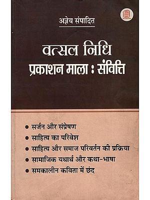 वत्सल निधि प्रकाशन माला- संवित्ति: Essays of Vatsal Nidhi Publication Series