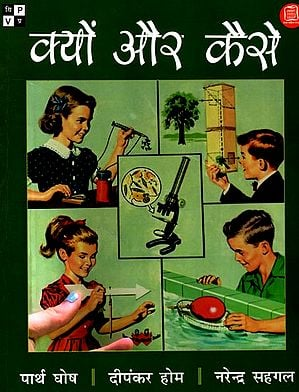 क्यों और कैसे: Why and How (Book on T.V. Serial Based On Natural Science and Technology)