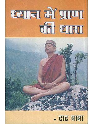 ध्यान में प्राण की धारा - The Stream of Life in Meditation
