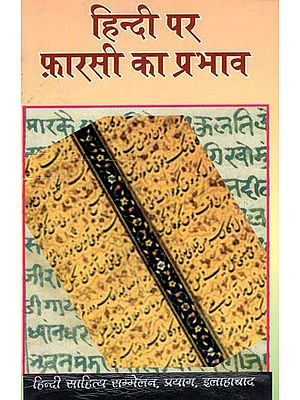 हिन्दी पर फ़ारसी का प्रभाव - Persian Influence on Hindi