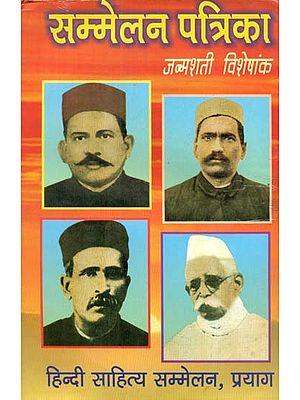 सम्मलेन पत्रिका: जन्मशती विशेषांक  - Sammelan Patrika: Celebrating Birth Centenary (An Old and Rare Book)