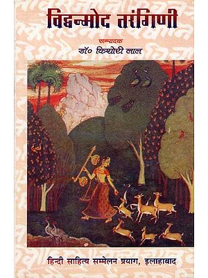 विद्वन्मोद तरंगिणी - Vidwanmod Tarangini (An Old and Rare Book)