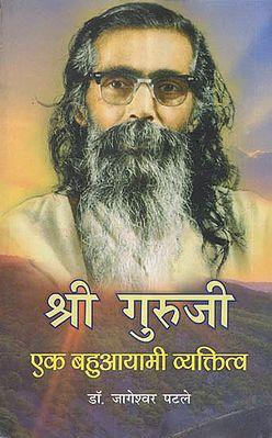 श्री गुरूजी - एक बहुआयामी व्यक्तित्व - Guru Golwalkar's Multifunctional Personality