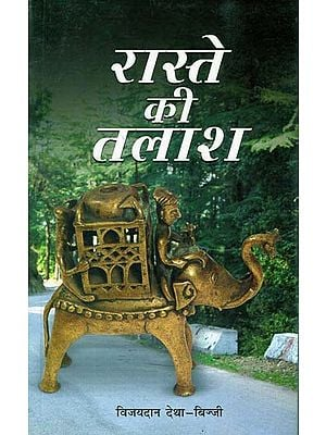 रास्ते की तलाश - Finding a Way (A Collection of Stories)