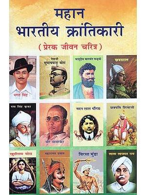 महान भारतीय क्रांतिकारी (प्रेरक जीवन चरित्र) - Inspiring life Character of Great Indian Revolutionary