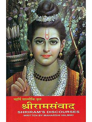 महर्षि वाल्मीकि कृत श्रीरामसंवाद - Shriram's Discourses Written By Maharshi Valmiki