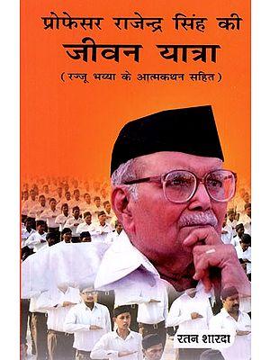 प्रोफेसर राजेन्द्र सिंह की जीवन यात्रा (रज्जू भय्या के आत्मकथन सहित) - Life of Professor Rajendra Singh (Including Rajju Bhaiya's Autobiography)