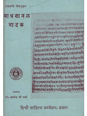माधवानल नाटक - Madhavanal Drama (An Old and Rare Book)