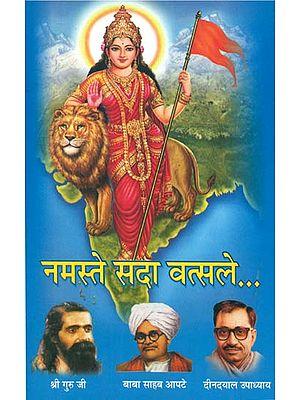 नमस्ते सदा वत्सले - Namaste Sada Vatsale