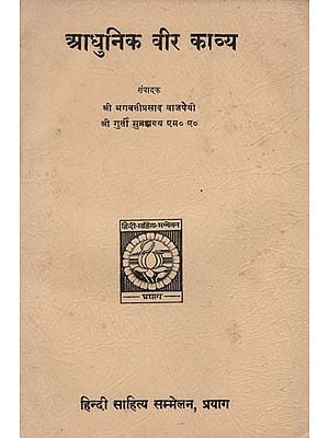 आधुनिक वीर काव्य - Modern Heroic Poetry (An Old and Rare Book)