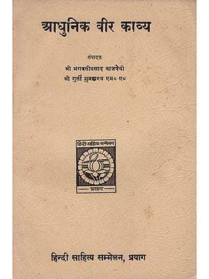 आधुनिक वीर काव्य - Modern Heroic Poetry (An Old and Rare Book)
