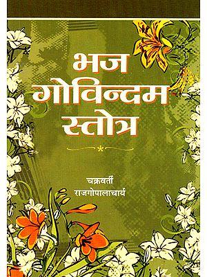 भज गोविन्दम स्तोत्र: Bhaja Govindam Stotram