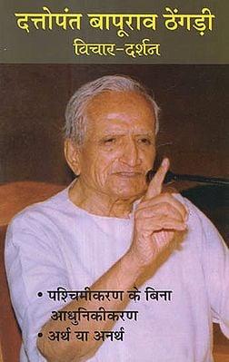 दत्तोपंत बापूराव ठेंगड़ी विचार-दर्शन - Philosophical Thoughts of Dattopant Bapurao Thengadi