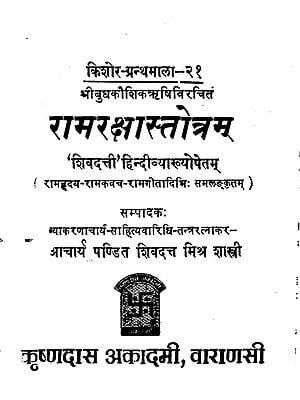 रामरक्षास्तोत्रम् - Ram Raksha Stotram