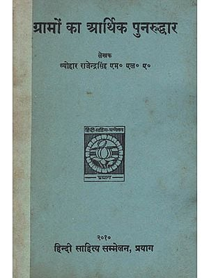 ग्रामों का आर्थिक पुनरुद्धार - Economic Revival of Villages (An Old and Rare Book)