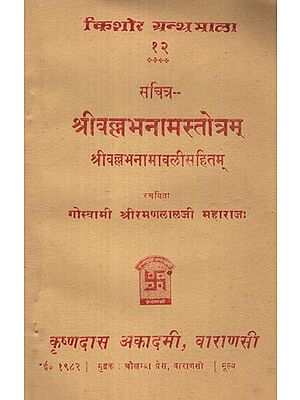 श्रीवल्लभनामस्तोत्रम् - Shri Vallabh Naam Stotram