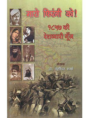 मारो फिरंगी को! १८५७ की देशव्यापी गूँज - Beat Firangi! Nationwide Echoes of 1857