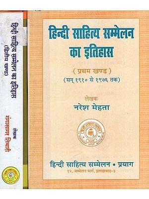 हिन्दी साहित्य सम्मेलन का इतिहास - History of Hindi Literary Conference (Set of 2 Volumes)