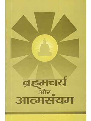 ब्रह्मचर्य और आत्मसंयम: Brahmacharya or Atma-Sanyam