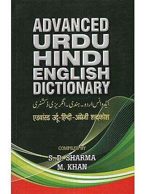 एडवांस्ड उर्दू - हिन्दी- अंग्रेजी शब्दकोश - Advanced Urdu Hindi English Dictionary