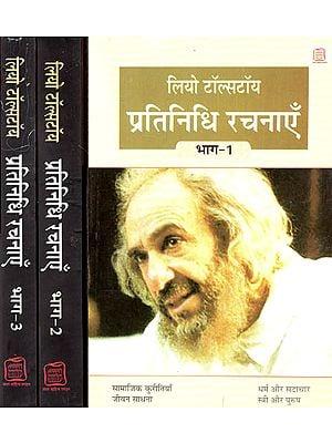 लियो टॉलस्टॉय प्रतिनिधि रचनाएँ - Selected Stories of Leo Tolstoy in Hindi (Set of 3 Volumes)