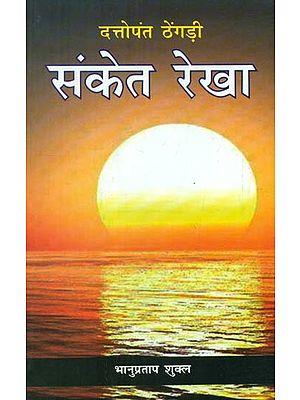 दत्तोपंत ठेंगड़ी संकेत रेखा - Dattopant Thengadi Sanket Rekha