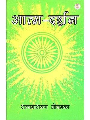 आत्म-दर्शन - Atma Darshan