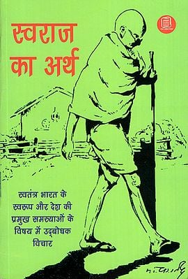 स्वराज का अर्थ: Meaning of Swaraj (Explanatory Thoughts on Major Problems and Nature of Independent India)