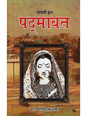 जायसी कृत पद्मावत - Padmavat of Jayasi