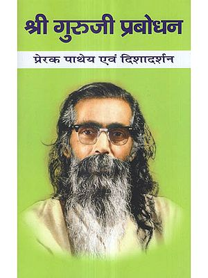श्री गुरूजी प्रबोधन प्रेरक पाथेय एवं दिशादर्शन - Guru Golwalkar's Enlighting Motivational Paths and Guidelines