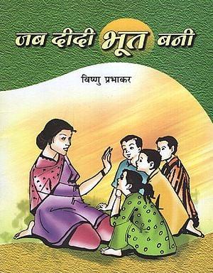 जब दीदी  भूत बनी : Jab Didi Bhoot Bani (Hindi Short Stories)