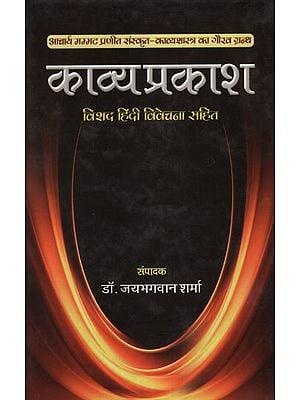 काव्य प्रकाश विशद हिंदी विवेचना सहित -  Kavya Prakash of Mammat