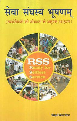 सेवा संघस्य भूषणम्  (स्वयंसेवकों की जीवटता के अनुपम उदाहरण) - Seva Sanghasya Bhushanam (Unique Examples of Lives of Volunteers)