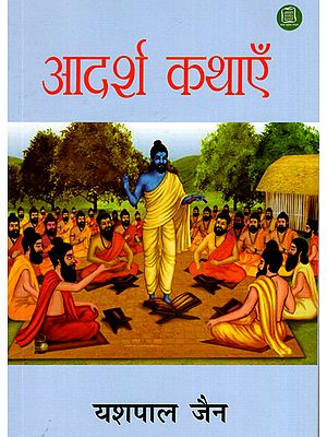 आदर्श कथाएँ: Ideal Stories (Inspirational Stories of Sublime Life)
