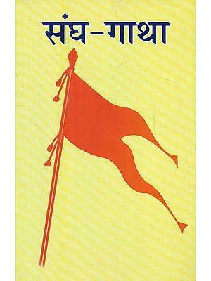 संघ गाथा - Sangh Gatha