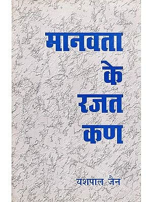 मानवता के रजत कण - Silver Crystals of Humanity (Inspirational Works on the Values of Life)