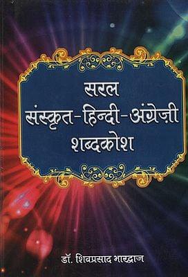 सरल संस्कृत -हिन्दी- अंग्रेज़ी शब्दकोश - Simple Sanskrit-Hindi-English Dictionary