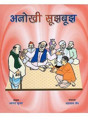 अनोखी सूझबूझ : Anokhi Sujh-Bujh (Hindi Short Stories)