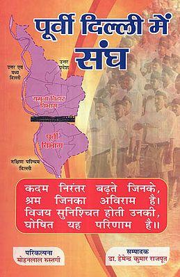 पूर्वी दिल्ली में संघ - Union in East Delhi
