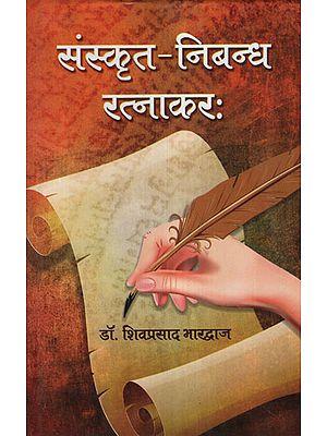 संस्कृत निबंध रत्नाकर : - Sanskrit Essay's of Ratnakar