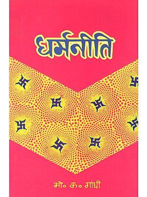 धर्मनीति: Dharma Neeti
