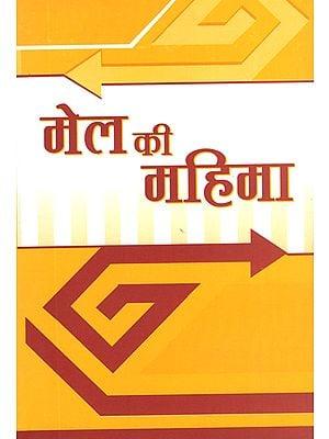 मेल की महिमा: Mail ki Mahima (Short Stories)